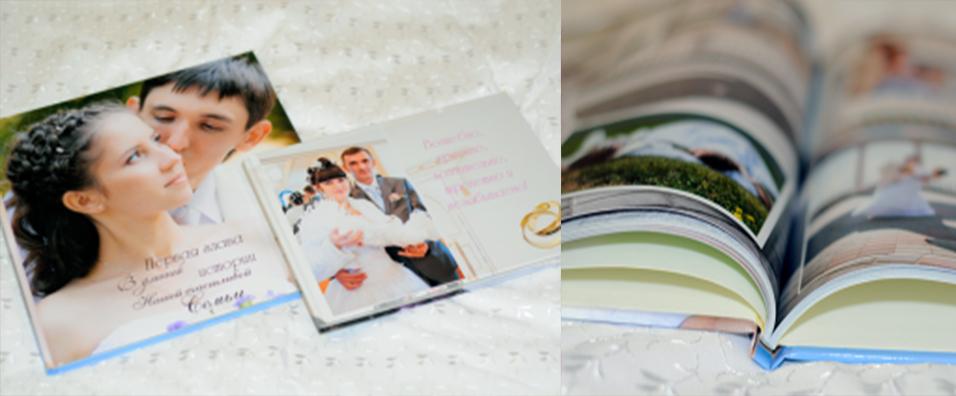 Свадебные фотокниги.
